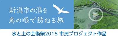 新潟市の潟を鳥の眼で訪ねる旅