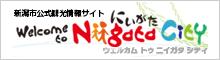 新潟市公式観光情報サイトWelcome to Niigata City