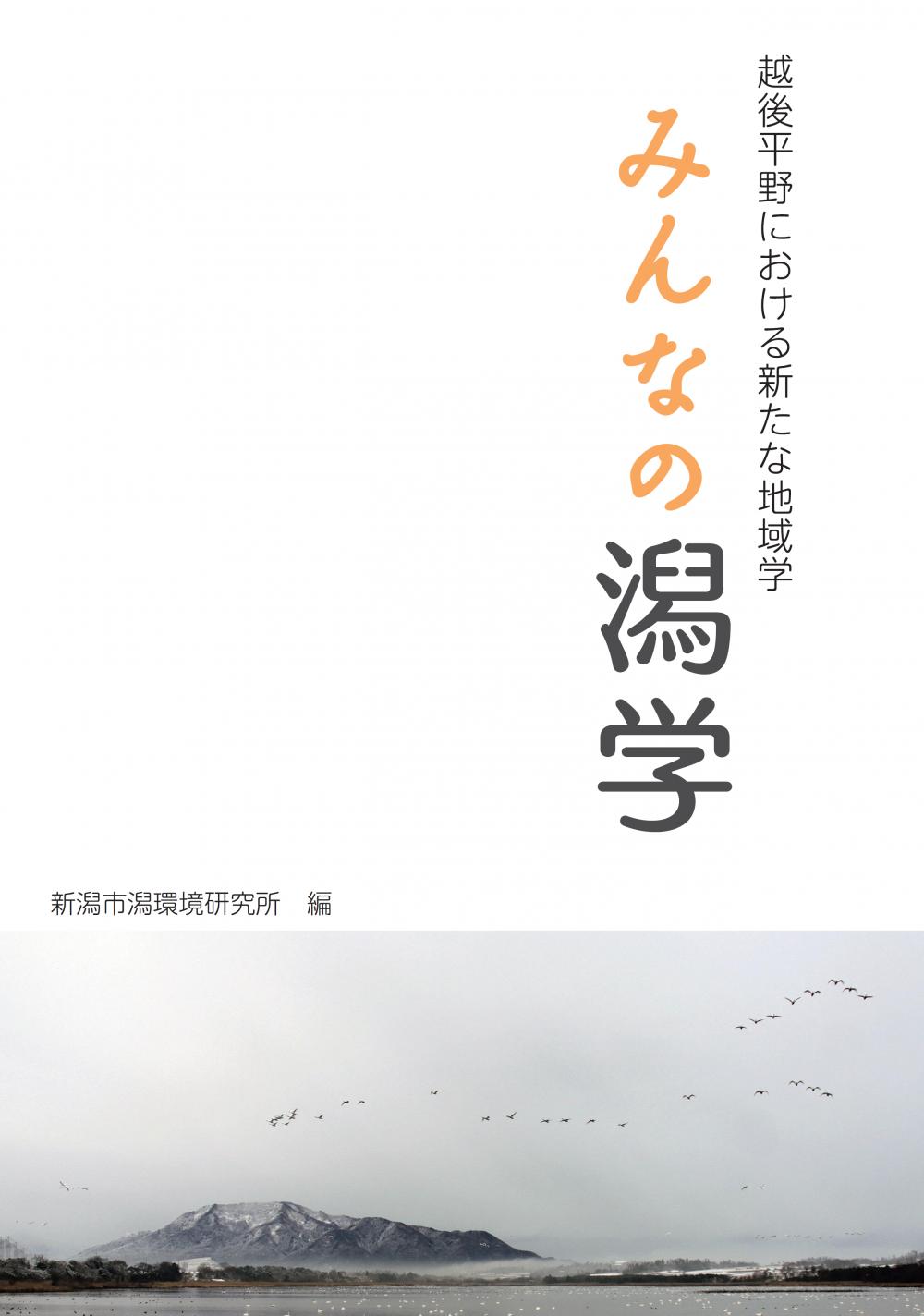 みんなの潟学」出版記念シンポジウム参加者募集中!本の一般向け配布を ...